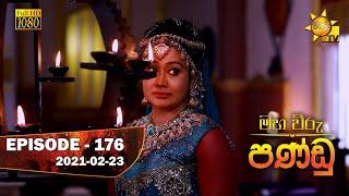 Maha Viru Pandu | Episode 176 | 2021-02-23 Thumbnail