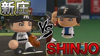 幻に終わった投手・新庄が打者・SHINJOと対決!スター同士の対決の結果は...