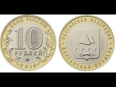 Новые 10 рублей курганская область 2018
