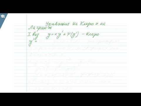 Превю - Уравнения на Клеро и на Лагранж