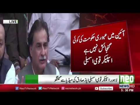 Ayaz Sadiq Press Conference | 24 September 2017 | Neo News