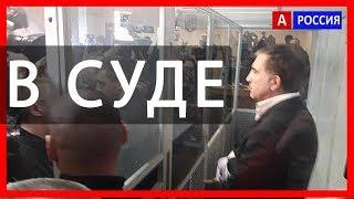 Саакашвили в суде. Киев митинг в поддержку сегодня. Последние новости.