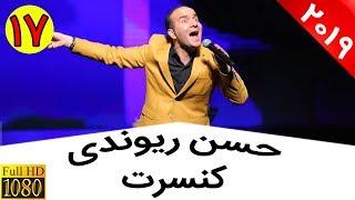 Hasan Reyvandi - Concert 2019 | حسن ریوندی - کنسرت جدید - بادهای خنده دار