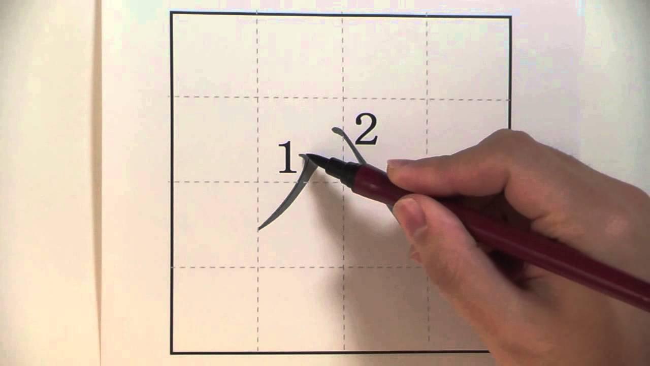 8 KANJI Japanese How to write stroke order - YouTube