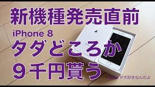 iPhone 8がタダどころか差引9000円くれた!新機種発売直前のキャリア販売状況
