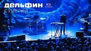 Дельфин | Dolphin - Сумерки (Акустика live)