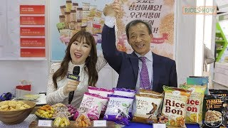 우리식품_RICESHOW 2017(쌀가공식품산업대전)_…
