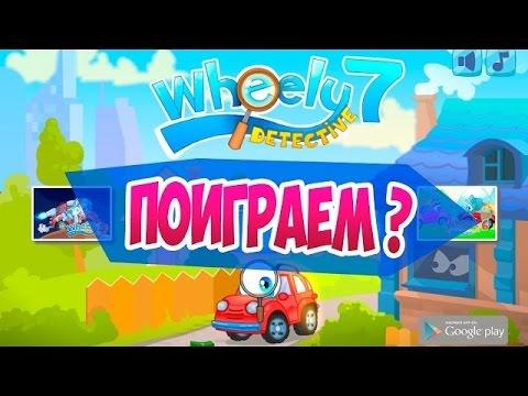 Вилли 7: Детектив - Мультик Прохождение Игры