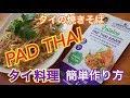 【タイ料理 パッタイ PAD THAI タイ旅行購入品】ผัดไทย