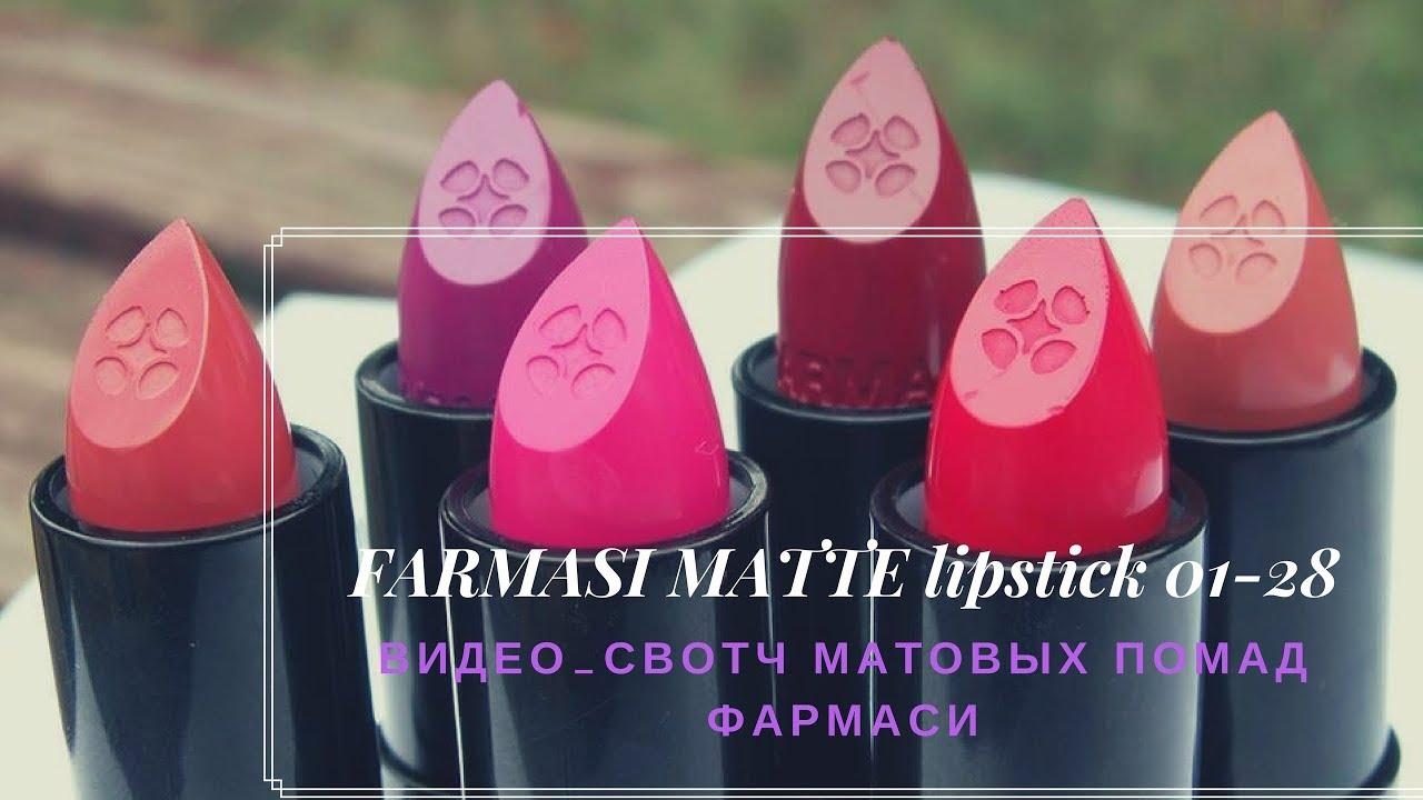 Farmasi Matte Lipstick 01 28 матовые помады фармаси видео свотч