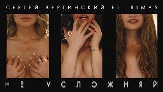 Смотреть клип Сергей Арутюнов - Не Усложняй Ft. Rimas