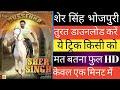 Sher Singh Bhojpuri Movie Kaise Download Kare   How To Download Sher Singh Bhojpuri Movie   Pawan