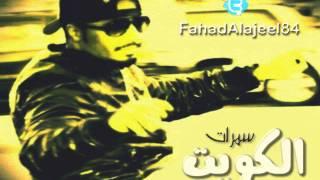 خالد الملا \u0026 مطرف المطرف   وسط صنعاء   سمرات الكويت