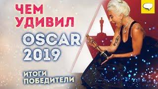 Оскар 2019 Победители   Оскар 2019 Лучший Фильм   Оскар   Рами Малек   Леди Гага   Оливия Колман