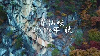 昇仙峡 2017年秋