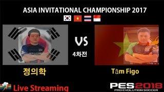 [싸갈TV]  PES2018 ASIA INVITATIONAL  대한민국(정의학) VS 베트남(Tâm Figo )
