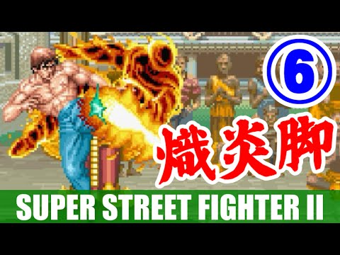 [6/6] フェイロン(Fei-Long) - SUPER STREET FIGHTER II X(3DO) [熾炎脚]