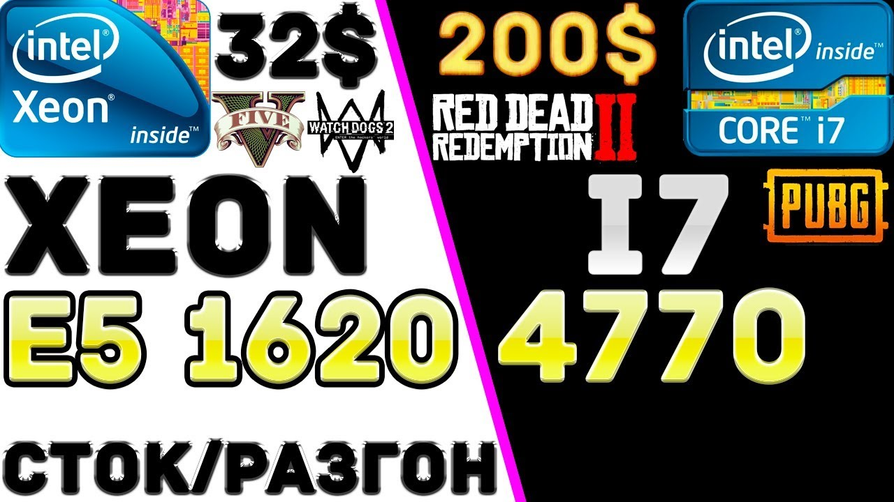 I7 4770 VS XEON 1620 С ALIEXPRESS РАЗГОН СТОК ТЕСТ В RDR2 WD2 GTA5 PUBG ODYSSEY TOMB RAIDER