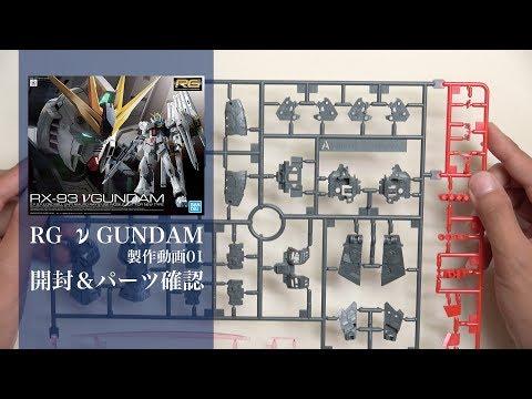 RGνガンダム製作01開封:G団【ガンプラ】ν GUNDAM