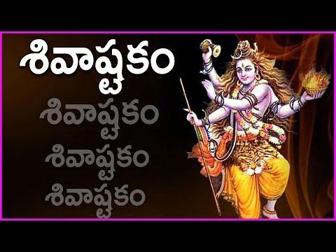 Shivashtakam Stotram In Telugu - Powerful Devotional Song Of Lord Shiva