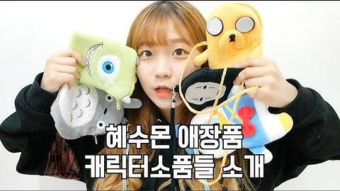 혜수몬이 아끼는 캐릭터 소품들 소개! (파우치, 지갑, 카드목걸이 등)  [가랏 혜수몬]