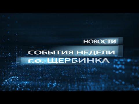 События недели г.о. Щербинка 29.05