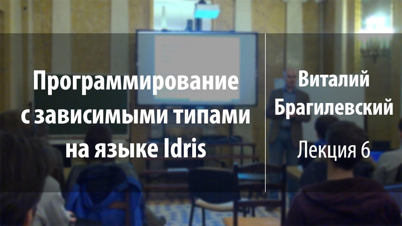 Лекция 6 | Программирование с зависимыми типами на языке Idris | Виталий Брагилевский