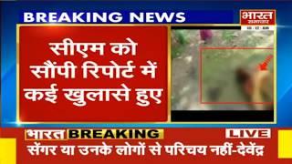 Sonbhadra मामले में बड़ा खुलासा जांच में मिली बड़ी गड़बड़ियां BHARAT SAMACHAR