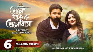 valo-thakuk-bhalobasha-afran-nisho-peya-bipasha-sanjoy-somadder-new-eid-special-natok-2018