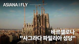 아시아나항공 I'm Barcelona - 사그라다 파밀리아 성당
