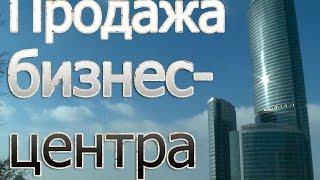 Продажа бизнес-центра в Санкт-Петербурге. Купить бизнес-центр.(, 2016-03-14T05:35:25.000Z)