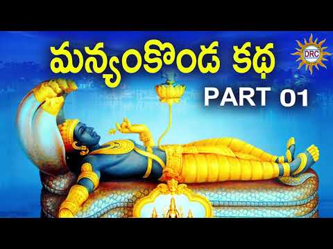 Manyam Konda Katha Part 01 | Lord Padmanabha Swamy | Disco Recording Company