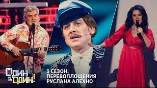 Выступления Руслана Алехно на шоу «Один в один!» 3 сезон.