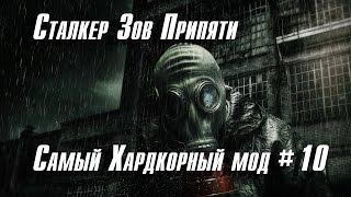 Сталкер Зов Припяти - Чёрный Сталкер хардкорный мод №10