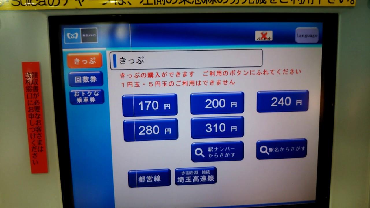 【東京メトロ24時間券】中目黒駅で購入 - YouTube