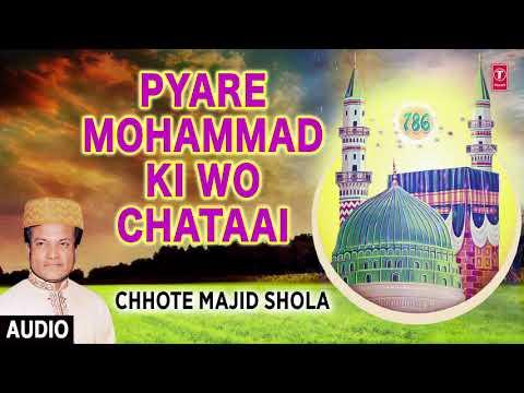 ► प्यारे मोहम्मद की वो चटाई (Audio)Naat 2018 || CHHOTE MAJID SHOLA || T-Series Islamic Music