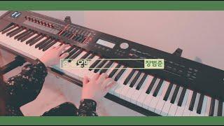 [검색어를 입력하세요 WWW OST] 장범준 - 손 닿으면 피아노 커버
