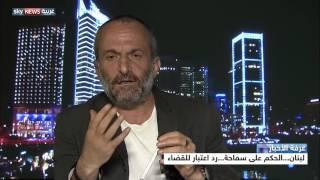 لبنان.. الحكم على سماحة رد اعتبار للقضاء