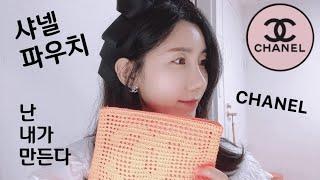 샤넬파우치 만들기/CHANEL/집콕취미/코바늘