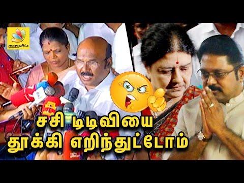 சசி, டிடிவியை தூக்கி எறிந்துட்டோம் | Minister Jayakumar Press Meet | Sasikala, TTK Dinakaran Family