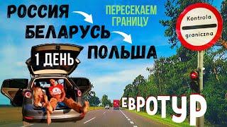 ЕВРОПА НА МАШИНЕ   РОССИЯ БЕЛАРУСЬ ГРАНИЦА С ПОЛЬШЕЙ VLOG 1