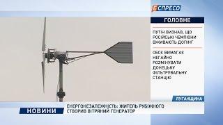 Енергонезалежність: житель Рубіжного створив вітряний генератор