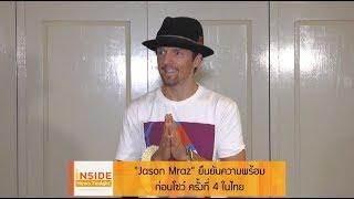 inside-news-tonight-190562-quot-jason-mraz-quot-ยืนยันความพร้อมก่อนโชว์ครั้งที่-4-ในไทย