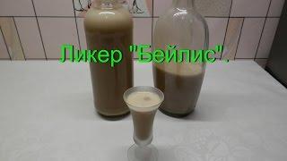 Ликер Бейлиз рецепт | Домашние алкогольные напитки