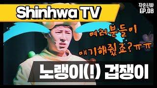 [신화방송 작은신화 8-3][Shinhwa TV2 EP 8-3] 노랭이(!) 겁쟁이, 인형극에 빠져드는 아이…