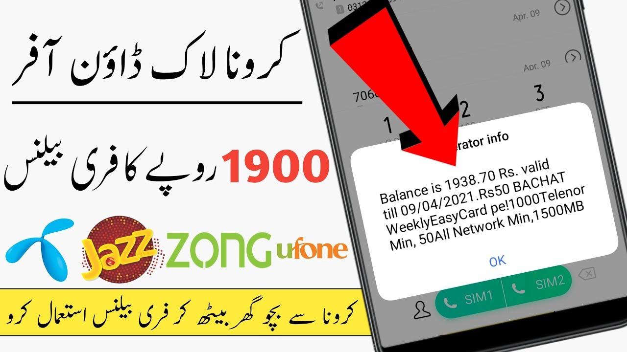 All Network 1900 Free Balance Lock Down Offer 2020 Free Balance