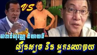 Khan sovan - បញ្ហាអ្នកនយោបាយ និង ការស្បថ, Khmer news today, Cambodia hot news, Breaking news