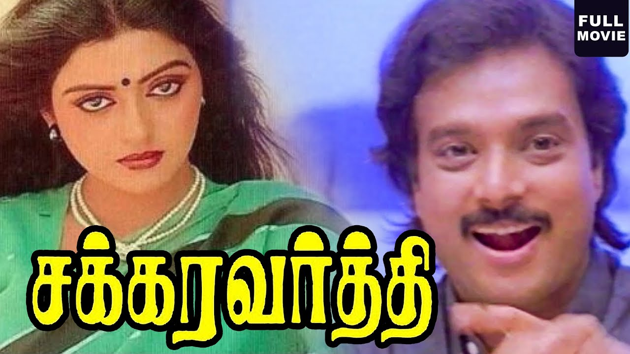 Chakravarthy : Inverstigation Crime Thriller Movie | Tamil Movies | Karthik | Banupriya