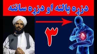 Mohammad Yasin Fahim Pashto Islami Bayan  Part  3