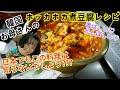誰でも作れる韓国料理??! 韓国お母さんの煮豆腐レシピ!Korean Boiled Tofu Recipe!